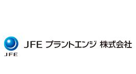 JFEプラントエンジ株式会社