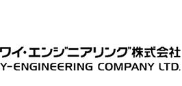 ワイ・エンジニアリング株式会社